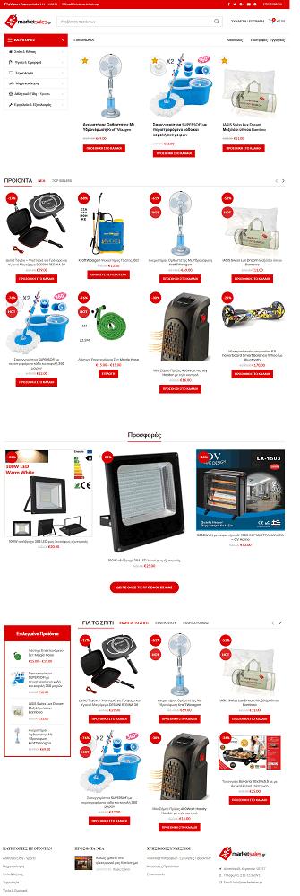 marketsales 3site 335 - Κατασκευή eshop Marketsales - 3site