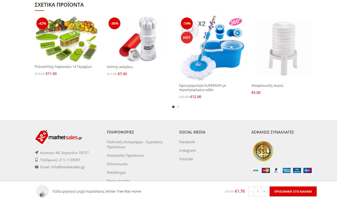 marktesales kataskui footer - Κατασκευή eshop Marketsales - 3site